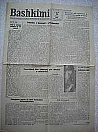 """8 Nëntor 1908, numri i parë i gazetës dyjavore """"Bashkimi"""""""