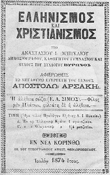 "6 August 1878, the journalist Anastas Byku published the first issue of the newspaper ""Pellazgu Promete"""
